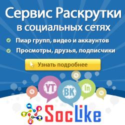 Продвижение в социальных сетях - сервис SocLike.ru