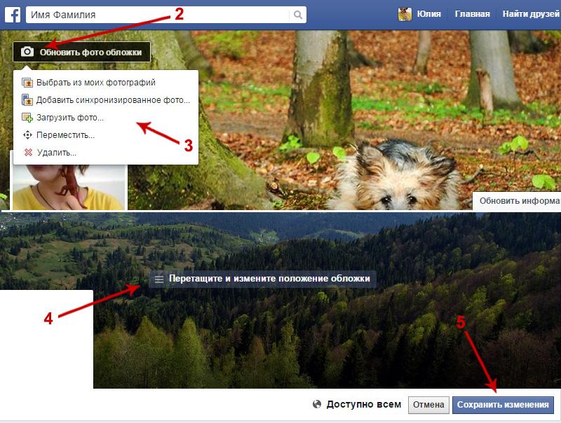 евпатории нам как в фейсбук обновить фото обложки почти применяем прыжков