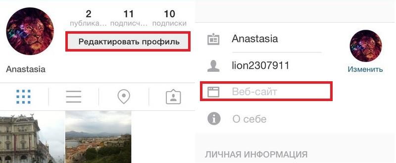 Как сделать ссылку в instagram активной
