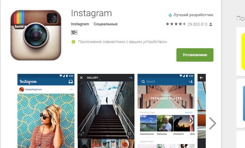 http://soclike.ru/images/prv/instagram_dlya_androud.jpg