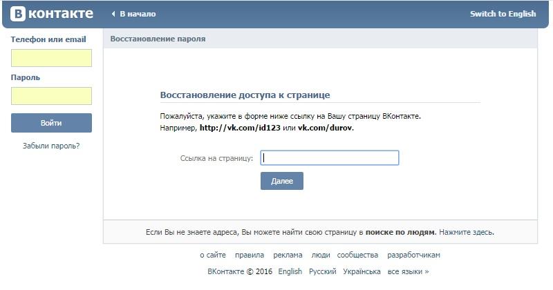сушить как восстановить доступ кесли страницу вконтакте заблокировали вами