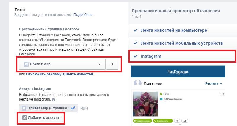 Как в facebook сделать ссылку на инстаграм