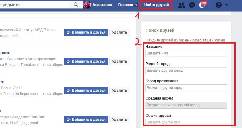Facebook найти человека без регистрации