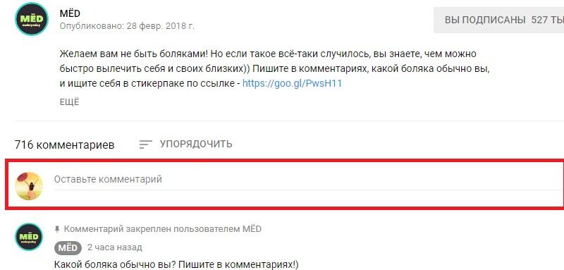 Как сделать комментарии на youtube 849