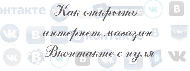 Как открыть интернет магазин в вконтакте