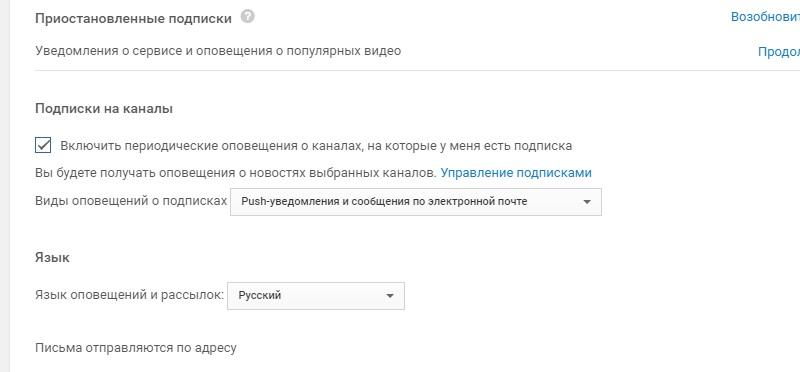 как поменять язык в ютубе на русский