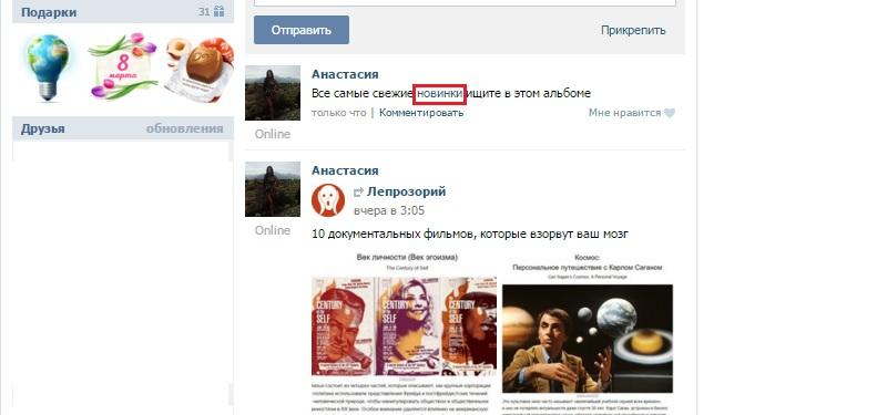 Что такое репост в ВКонтакте и как его сделать?