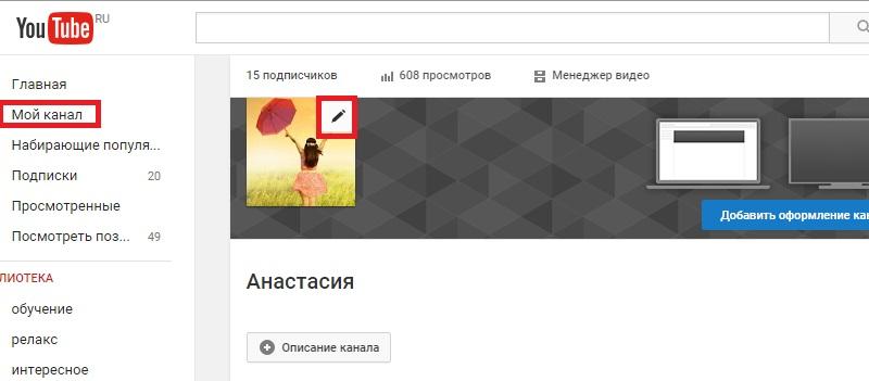 Как добавить в youtube на аву