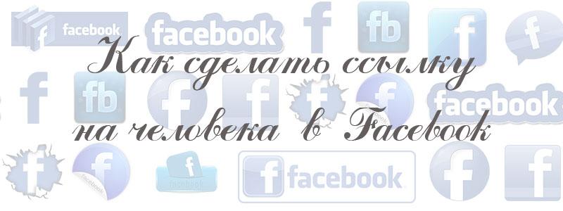 Как сделать ссылку на человека в фейсбук