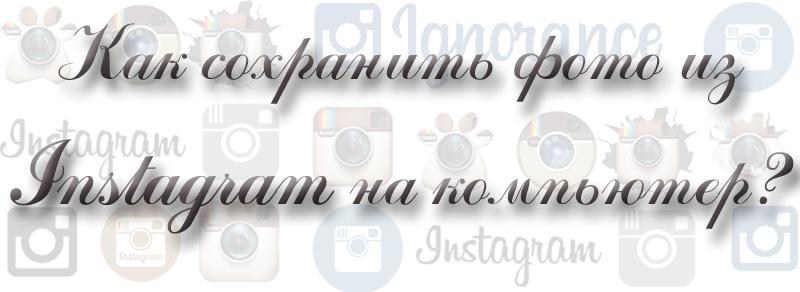 сохранение фото из instagram на компьютер