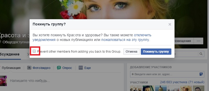 запрет на добавление в группы в фейсбуке