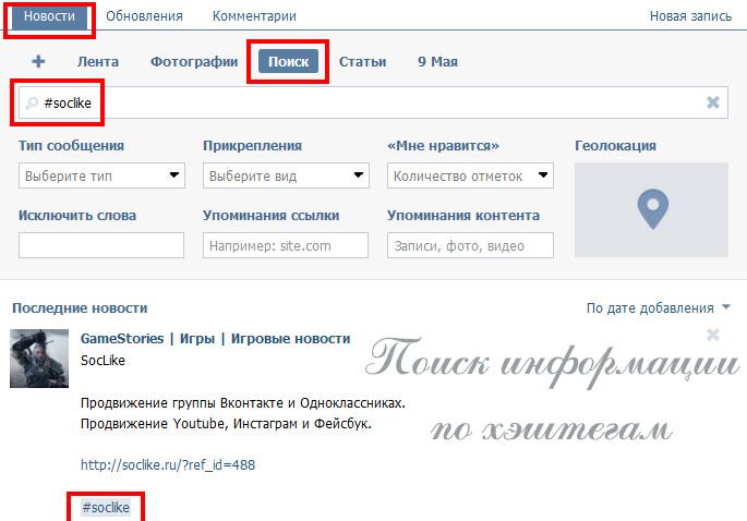 хештег, вконтакте, вк