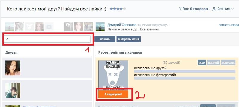 Как узнать, кому ставит лайки человек Вконтакте