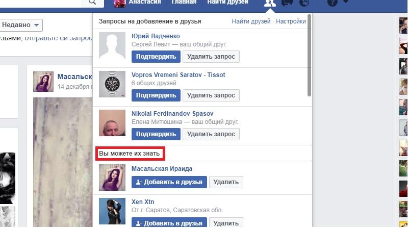 почему в фейсбук приходит вы знакомы