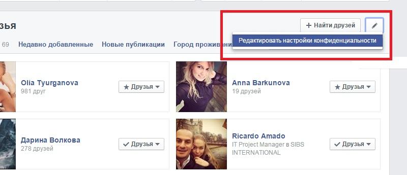 фейсбук привлечение друзей