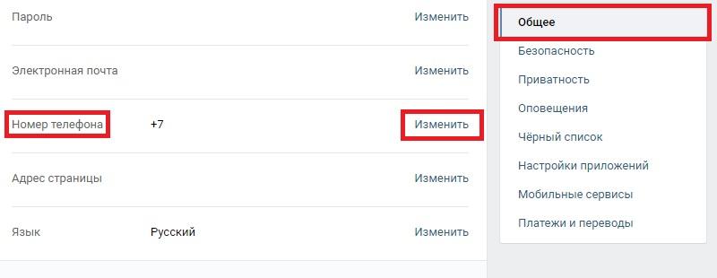 как открепить номер от страницы вконтакте сформулировать основные требования
