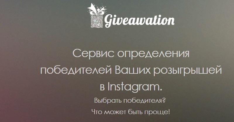 генератор розыгрышей в инстаграм социальная