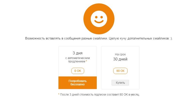 VIP статус в Одноклассниках что это такое, что дает и