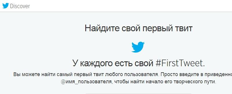 Первые твитты в Твиттере