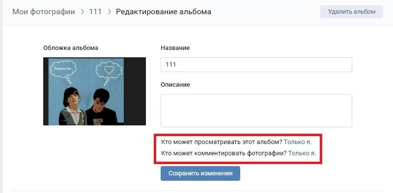 Просмотр фотографий закрытого профиля вконтакте