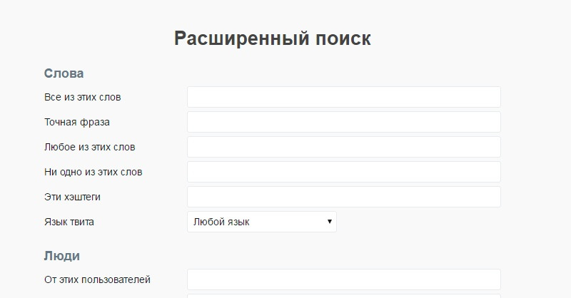 Twitter поиск людей без регистрации
