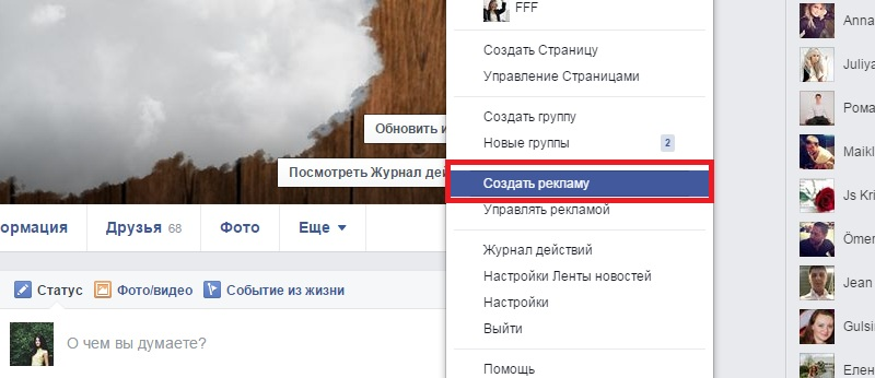 Как сделать страницу в фейсбук для сайта