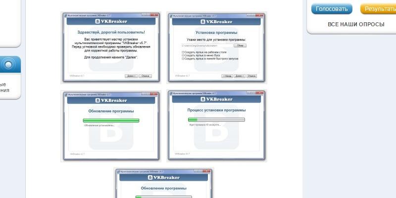 как обезопасить аккаунт вк