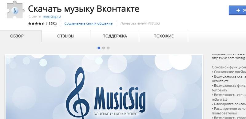 Расширение для chrome для скачивания музыки вконтакте страничка вконтакте федосейкина людмила