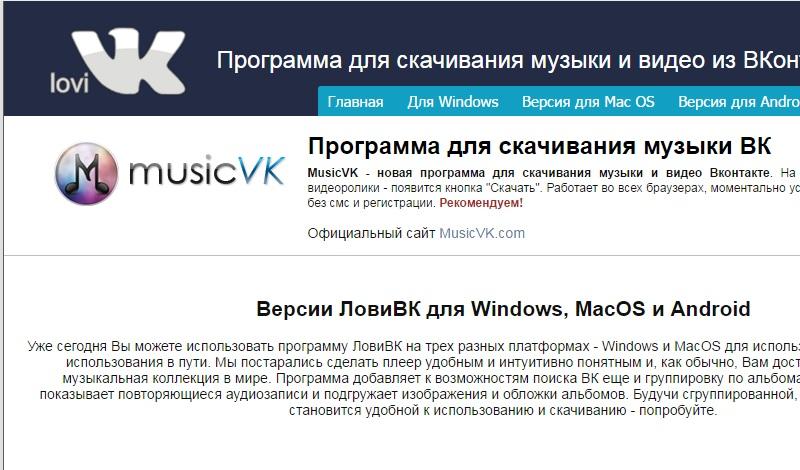 Скачать приложенье вконтакте на компьютер скачивать музыку