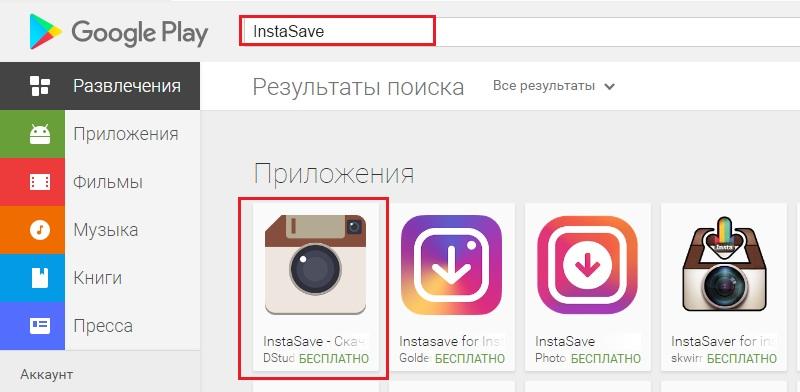 препарата борьбе приложение для скачивания фото с инстаграма айфон читали, тогда идем