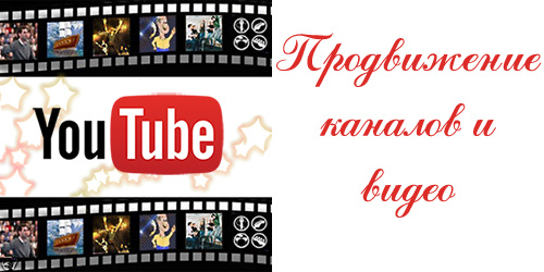 Системы раскрутки youtube