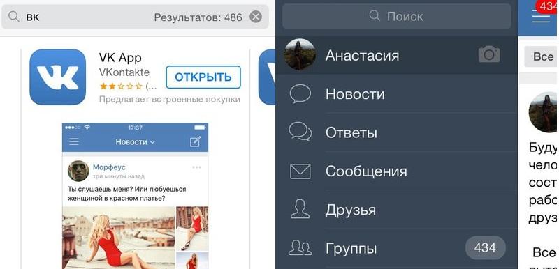 Скачать приложение вконтакте на телефоне свадебные шоу программа скачать бесплатно