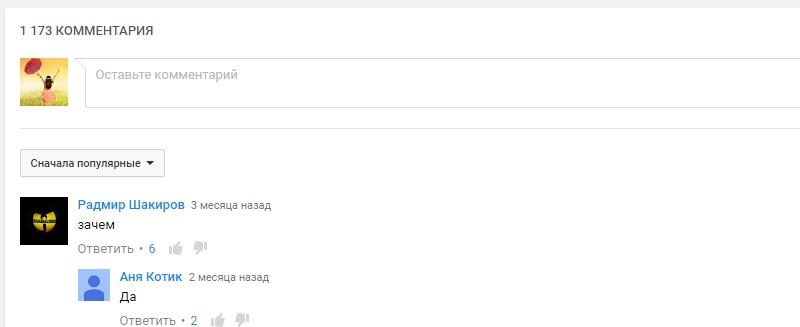 Как сделать комментарии на youtube 238