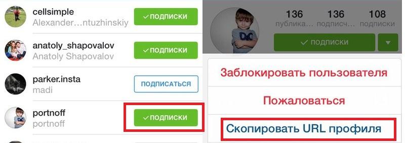 Как сделать ссылку в инстаграмм на человека