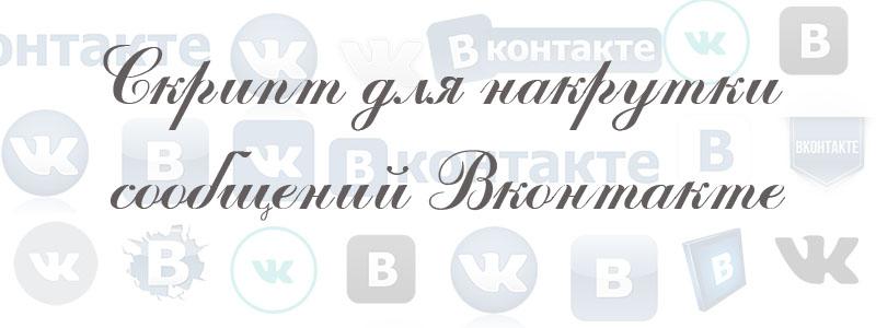 Скрипт для накрутки сообщений вконтакте