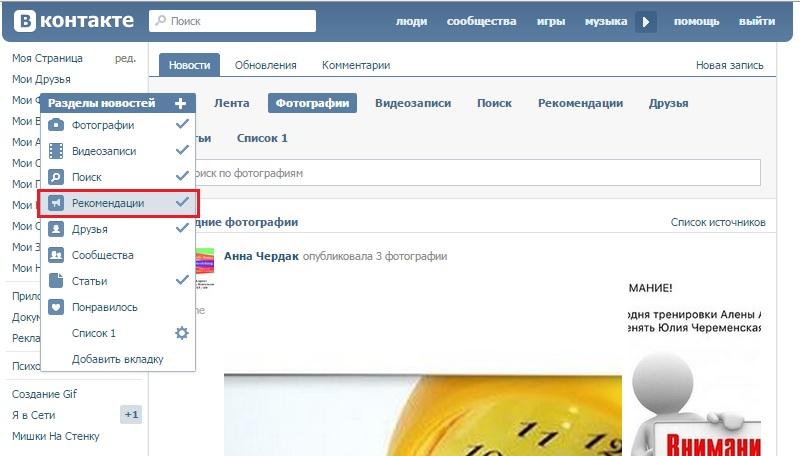 Как сделать страницу вконтакте интересней