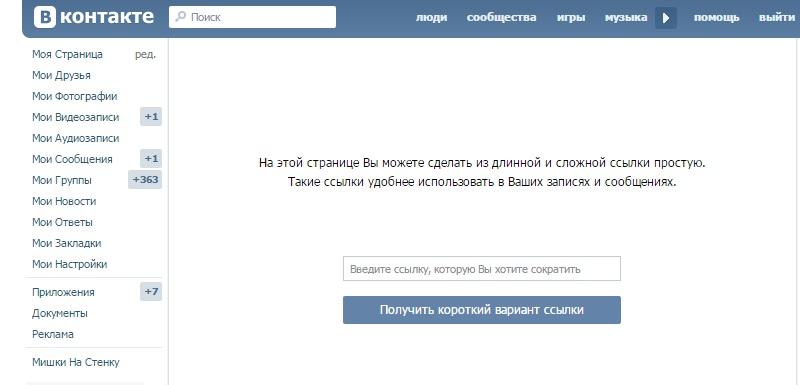 Как сделать слова ссылкой вконтакте видео