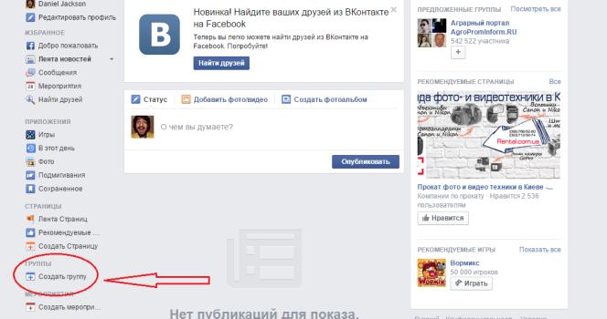 Как сделать свой год на фейсбук