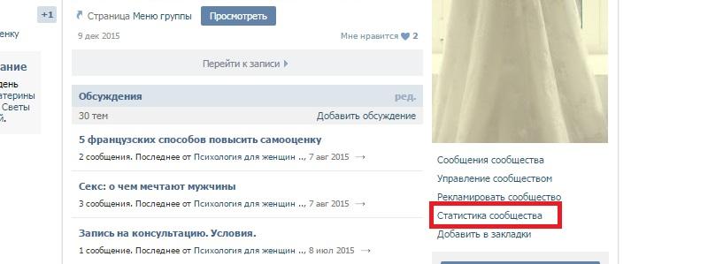 http://soclike.ru/images/prv/statistika_soobshestva_vk.jpg