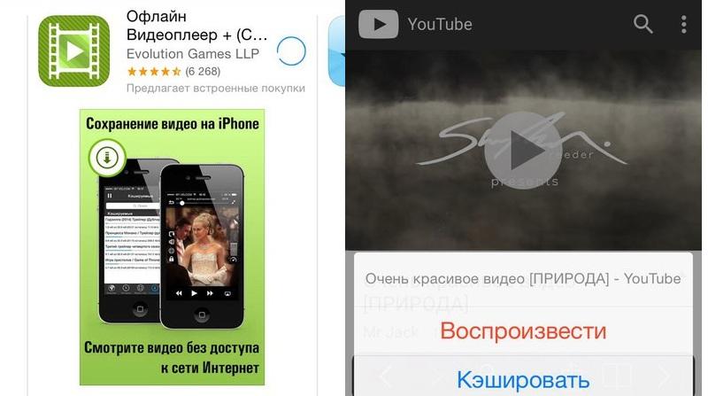 Скачать приложенье youtube для iphone 4