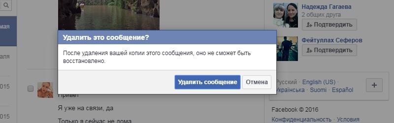 как восстановить удаленные сообщения на фейсбуке