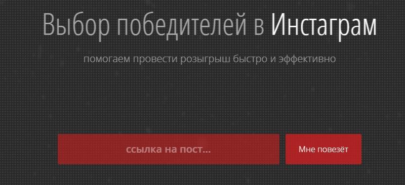 генератор розыгрышей в инстаграм исключено