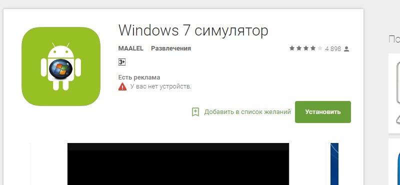 Додаток ютуб для windows 7 завантажити безкоштовно