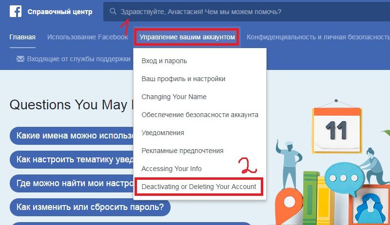 как в фейсбук возможно вы знакомы