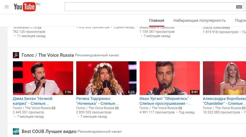 Ютуб главная страница самые популярные видео политика свежие новости онлайн