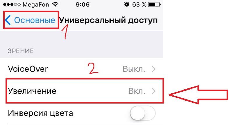 Как при просмотре видео увеличить изображение