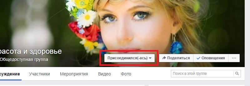 запрет на добавление в группы в фейсбук